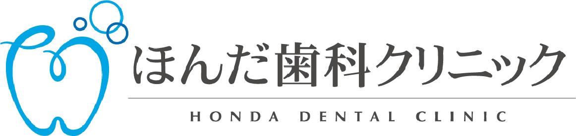ほんだ歯科クリニック HONDA DENTAL CLINIC